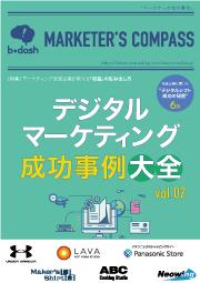 デジタルマーケティング成功事例大全 Vol.2