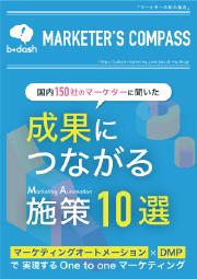 データマーケティングの教科書