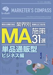 業界別MA施策31選「単品通販型ビジネス編」