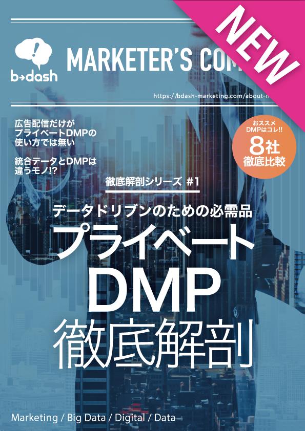 データドリブンのための必需品プライベートDMP徹底解剖