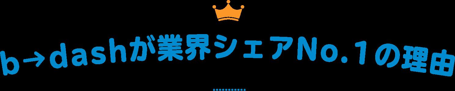 b→dashが業界シェアNo.1の理由