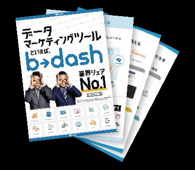 b→dash資料