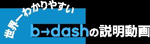 世界一わかりやすいb→dashの説明動画