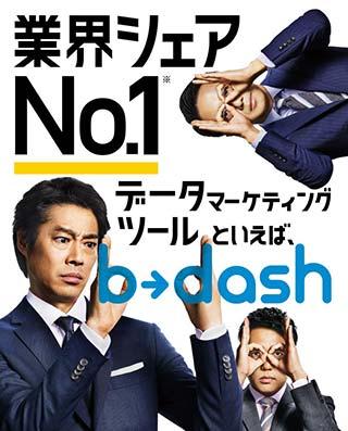 業界シェアNo.1 マーケティングツールといえば、b→dash