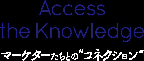 """Access the Knowledge マーケターたちとの""""コネクション"""""""