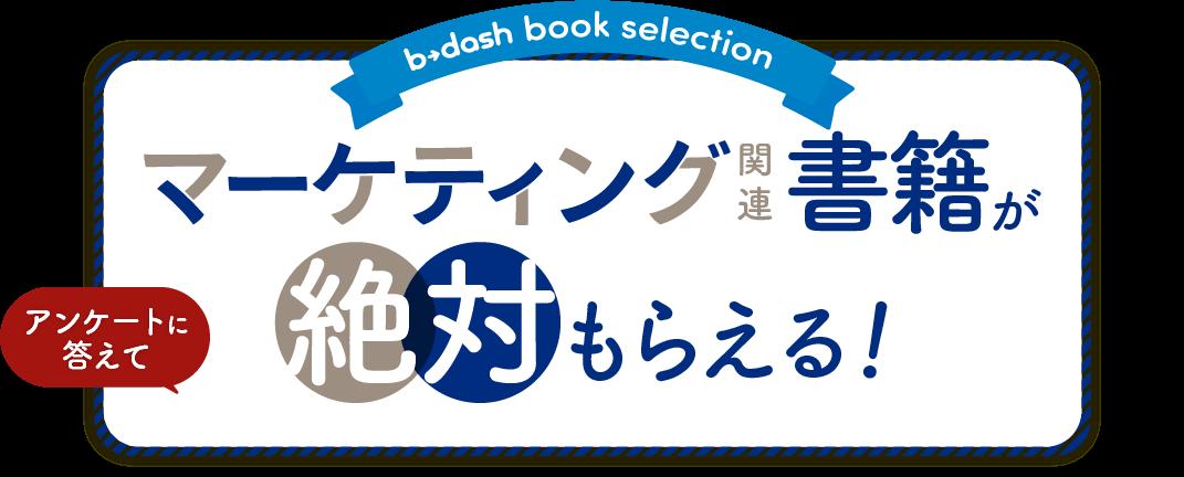 b→dash book selection アンケートに答えて、マーケティング関連書籍が絶対もらえる!