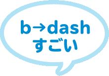 b→dashすごい