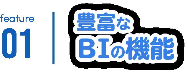feature01 豊富なBIの機能