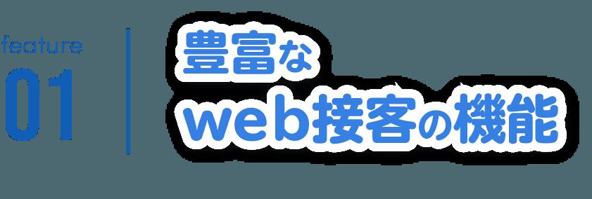 feature01 豊富なweb接客の機能