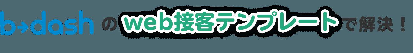 b→dashのweb接客テンプレートで解決!