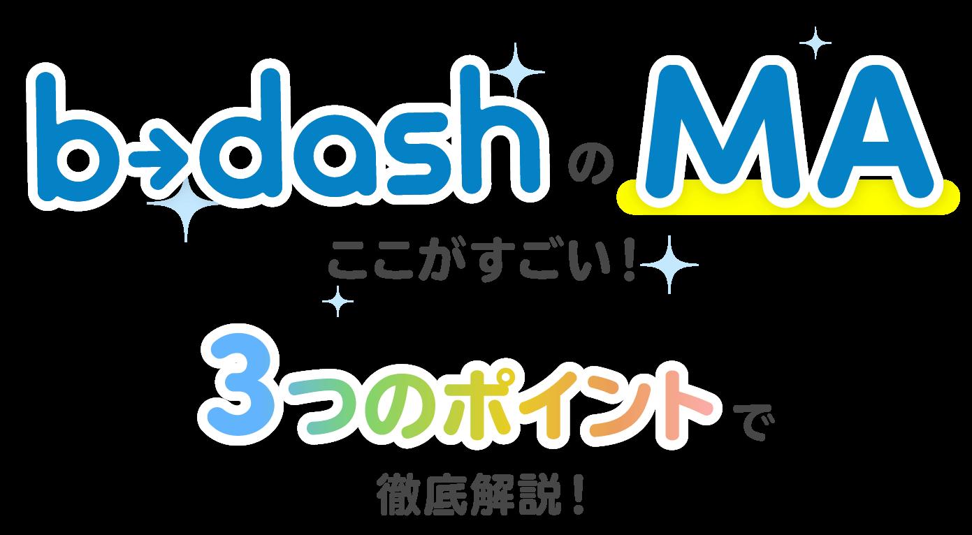 マーケティングオートメーションやるならノーコードでb→dash! 業界シェアNo.1データマーケティングツール