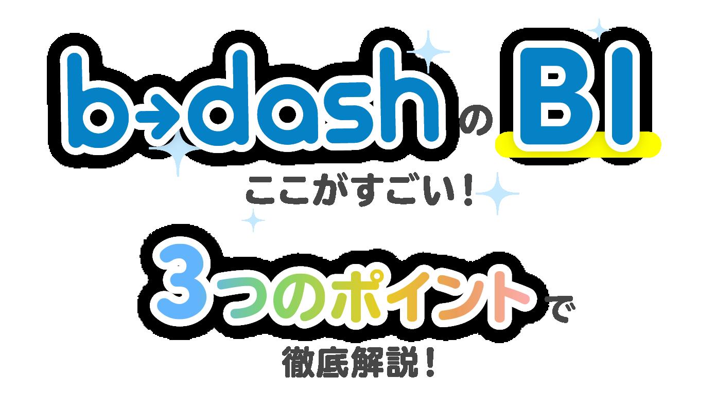 b→dashのBIここがすごい!3つのポイントで徹底解説!