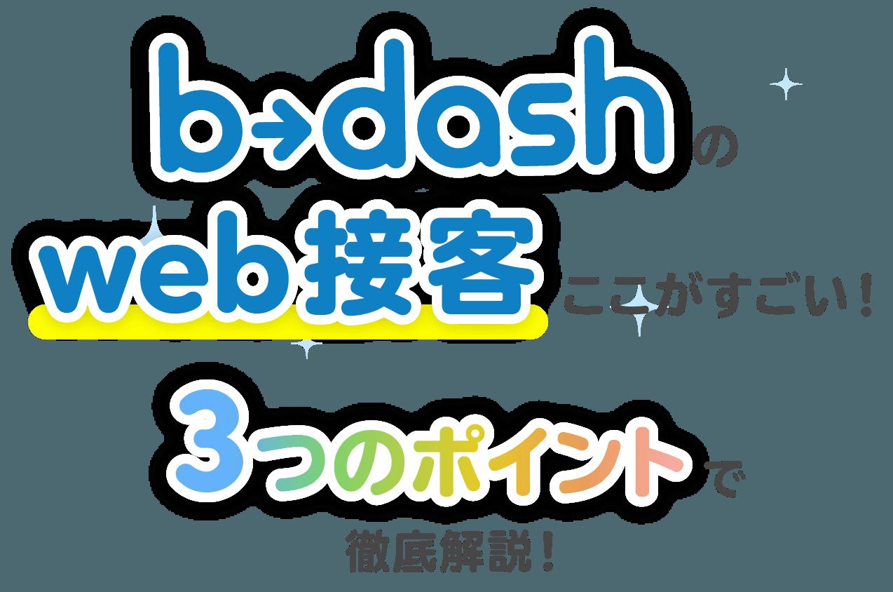 b→dashのweb接客ここがすごい!3つのポイントで徹底解説!