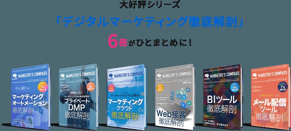 いま話題のマーケティングツール26社徹底比較!累計20,000ダウンロード 特別eBookを大公開!