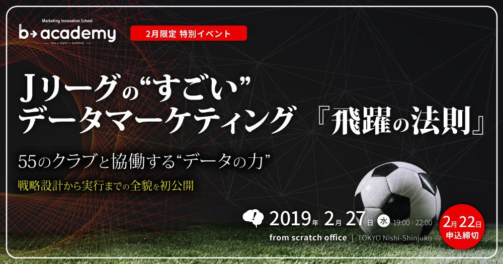 b→academy 2019年2月開催