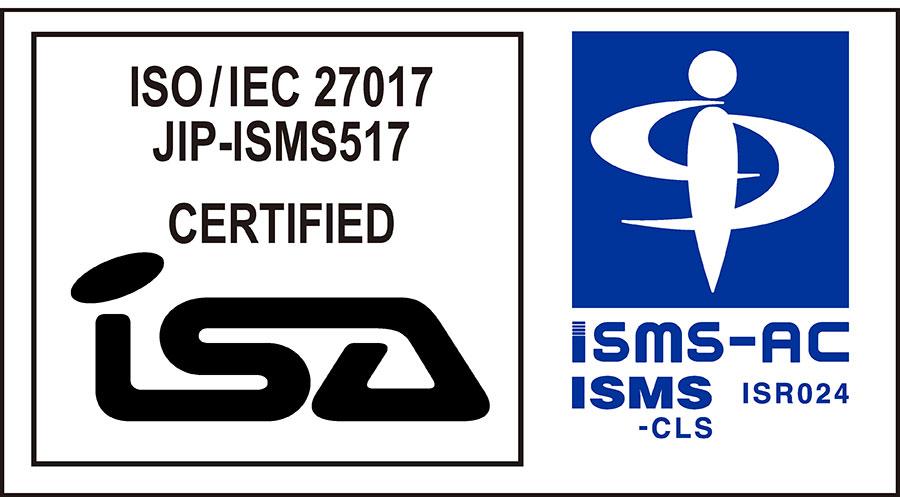 ISMSクラウドセキュリティ認証取得