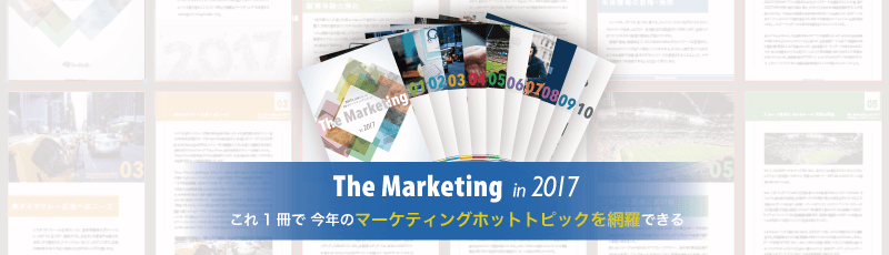 The Marketing in 2017