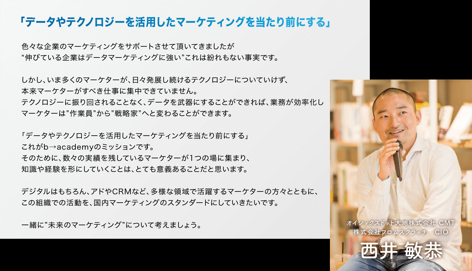 b→academy chairman
