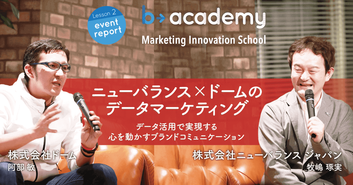 【b→academy #2(後編)】 ニューバランス×ドームのデータマーケティング データ活用で実現する心を動かすブランドコミュニケーション