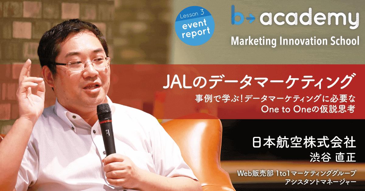 【b→academy#3】『JALのデータマーケティング』 ー顧客に寄り添うデータマーケティングプロセスを徹底解剖ー