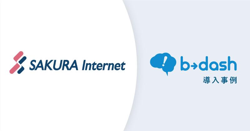 会社 株式 さくら インターネット