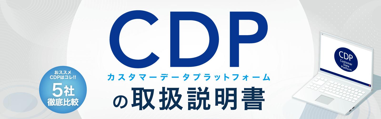 CDPの取扱説明書