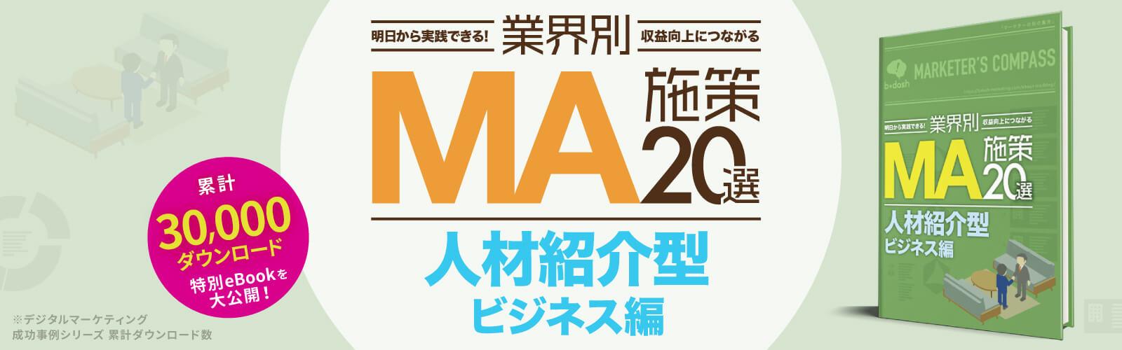 業界別施策集「人材紹介型ビジネス編」
